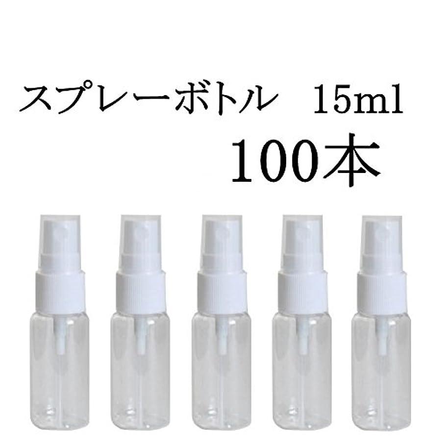 イディオムレガシー入り口happy fountain スプレーボトル 15ml 【100本】 プラスチック容器