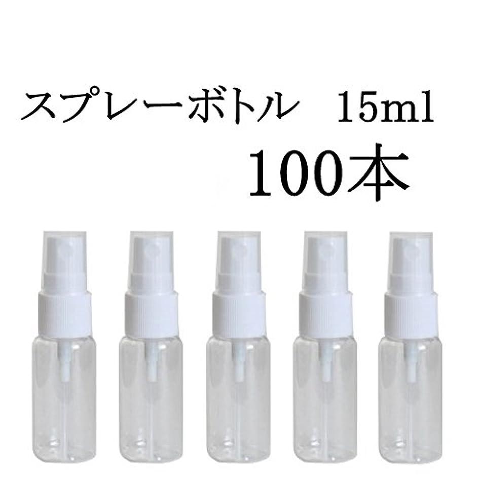 リッチバルク虚偽happy fountain スプレーボトル 15ml 【100本】 プラスチック容器