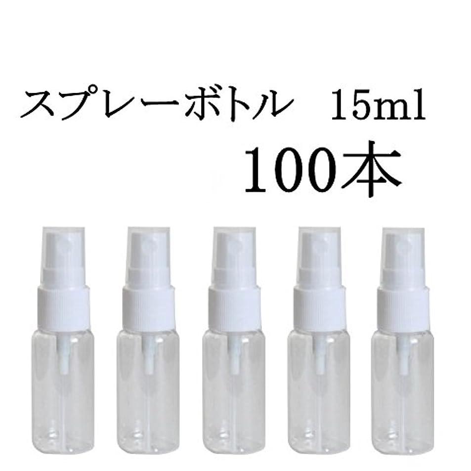 闇無効人に関する限りhappy fountain スプレーボトル 15ml 【100本】 プラスチック容器
