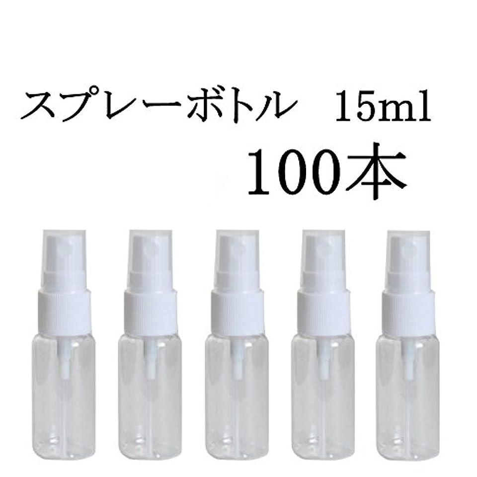 じゃがいもバズ歌詞happy fountain スプレーボトル 15ml 【100本】 プラスチック容器