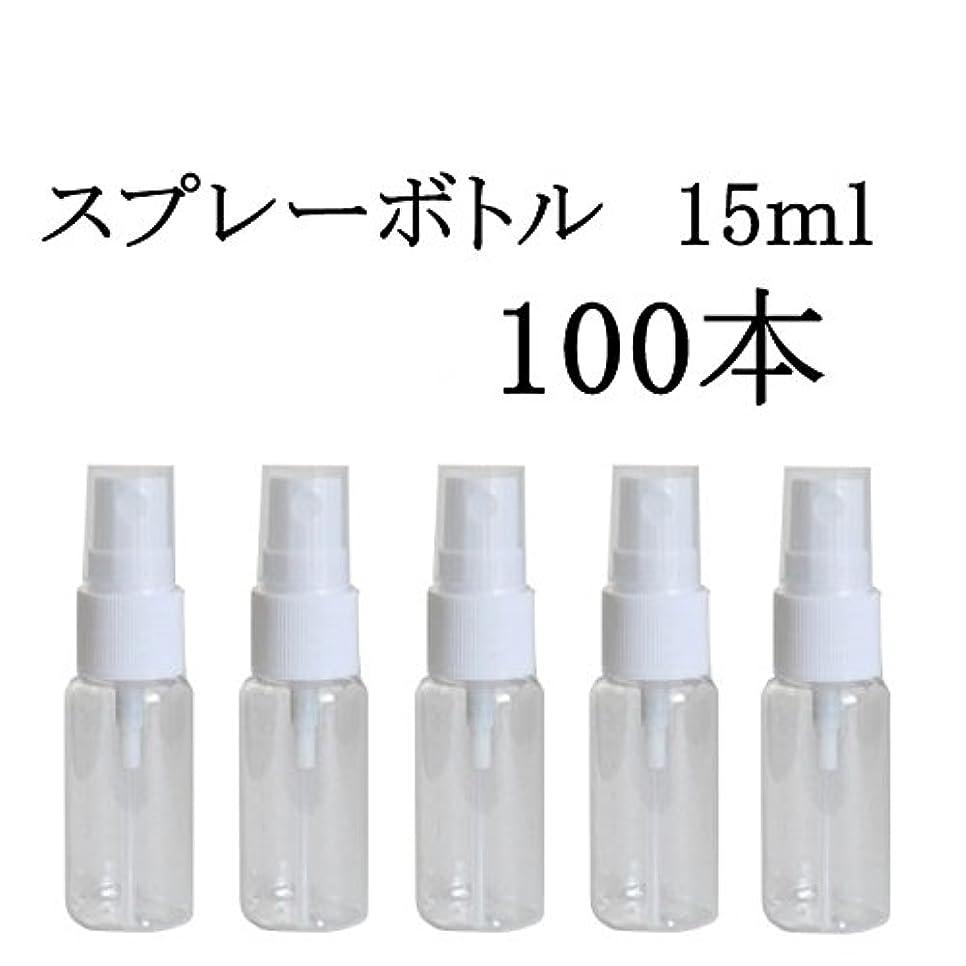 十億聞く現代のhappy fountain スプレーボトル 15ml 【100本】 プラスチック容器