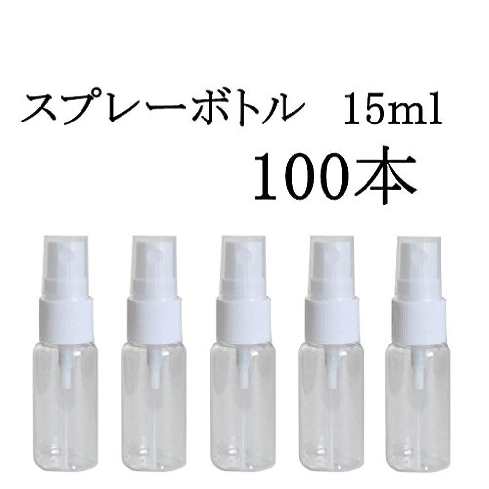受取人マーチャンダイザーアマチュアhappy fountain スプレーボトル 15ml 【100本】 プラスチック容器
