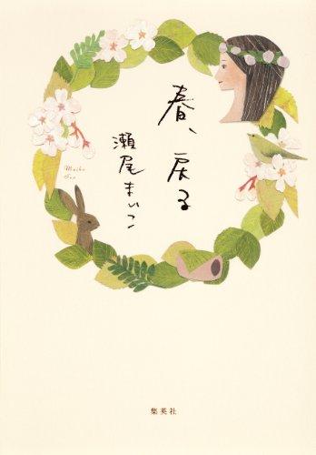 春、戻る (集英社文芸単行本)の詳細を見る