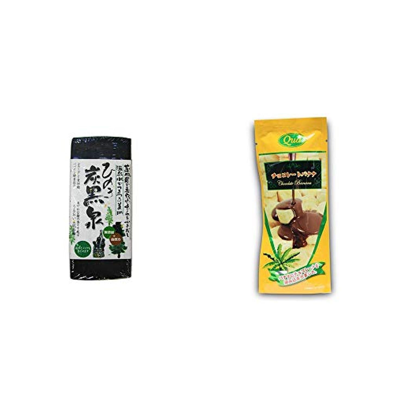 モバイルシリンダー小麦粉[2点セット] ひのき炭黒泉(75g×2)?フリーズドライ チョコレートバナナ(50g)