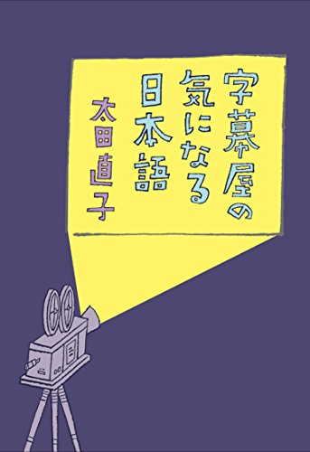 字幕屋の気になる日本語の詳細を見る