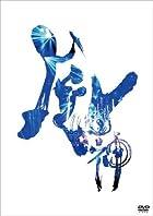 風神雷舞(特典なし) [DVD](在庫あり。)