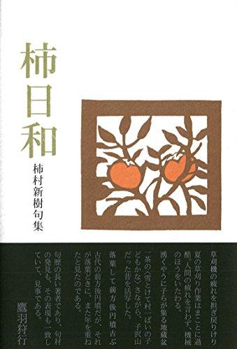 柿日和の詳細を見る