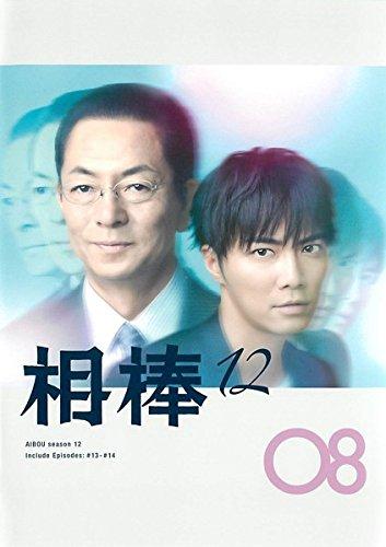 相棒 season 12 Vol.8(第13話~第14話)