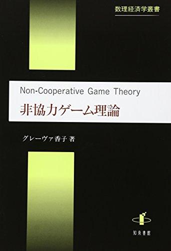 非協力ゲーム理論 (数理経済学叢書)の詳細を見る