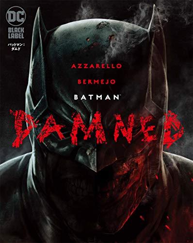 バットマン:ダムド (DC BLACK LABEL)