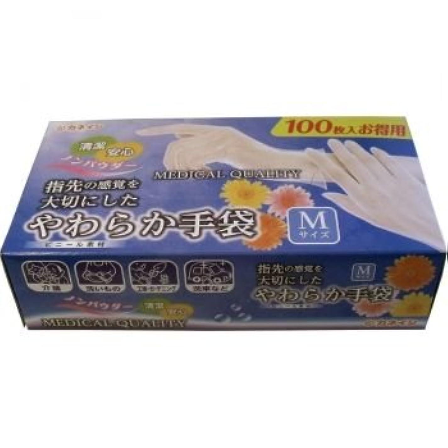 序文レンジ魚やわらか手袋 ビニール素材 パウダーフリー Mサイズ 100枚入「3点セット」
