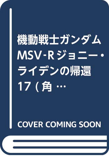 機動戦士ガンダムMSV‐Rジョニー・ライデンの帰還 17 (...