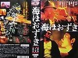 海ほおずき [VHS]