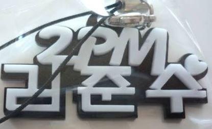 2PM キム・ジュンス ストラップ