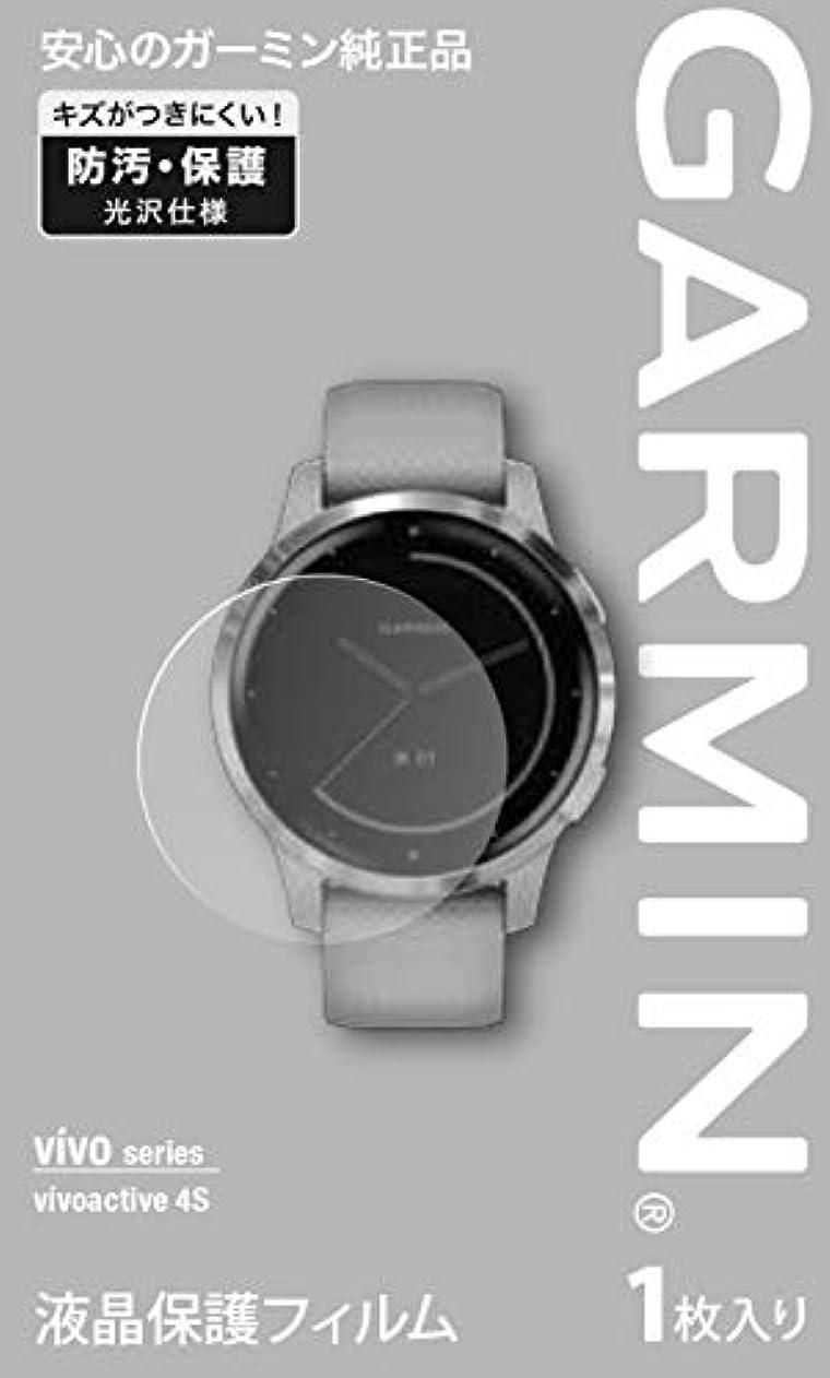 フルーティー黒くする線形GARMIN 液晶保護フィルム vivoactive 4S用 M04-JPC10-10