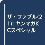 ザ・ファブル(21) (ヤンマガKCスペシャル)