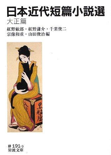 日本近代短篇小説選 大正篇 (岩波文庫)の詳細を見る