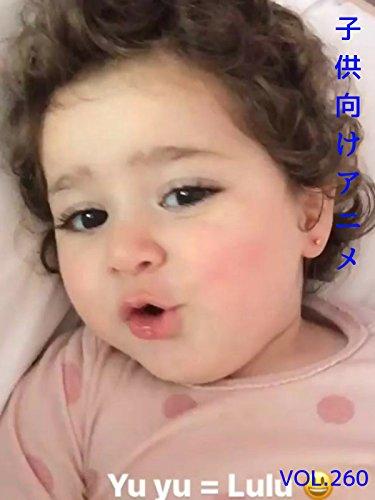 子供向けアニメ VOL. 260