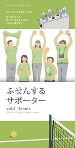 ふせんするサポーターVol.2テニス
