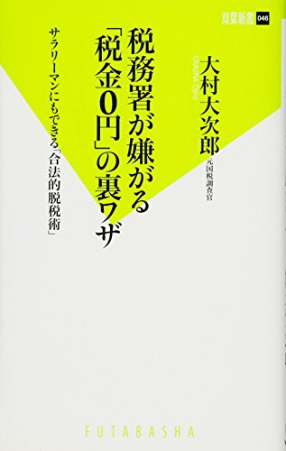 税務署が嫌がる「税金0円」の裏ワザ (双葉新書)