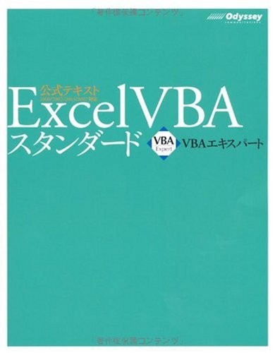 VBAエキスパート公式テキスト Excel VBA スタンダード
