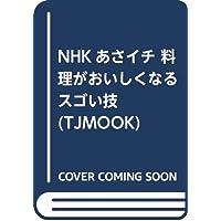 NHKあさイチ 料理がおいしくなるスゴい技 (TJMOOK)