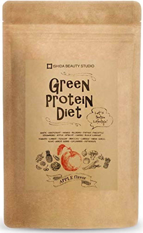 ペア代替案秀でるグリーン プロテイン ダイエット シェイク 置き換え スムージー 美容成分配合 無添加 アップル 100g