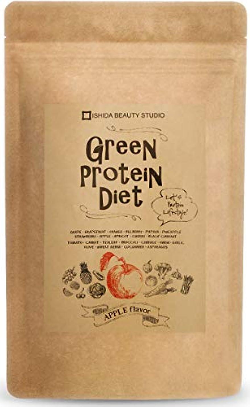 合併症練るミリメーターグリーン プロテイン ダイエット シェイク 置き換え スムージー 美容成分配合 無添加 アップル 100g