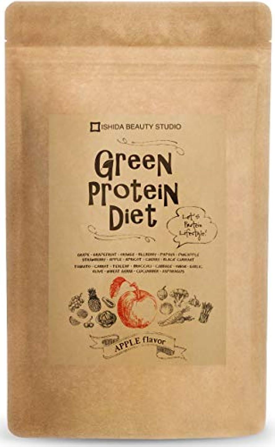 機関おばさん振動させるグリーン プロテイン ダイエット シェイク 置き換え スムージー 美容成分配合 無添加 アップル 100g
