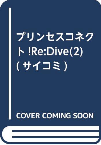 プリンセスコネクト!Re:Dive/2巻