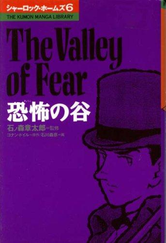 恐怖の谷 (THE KUMON MANGA LIBRARY―シャーロック・ホームズ)の詳細を見る