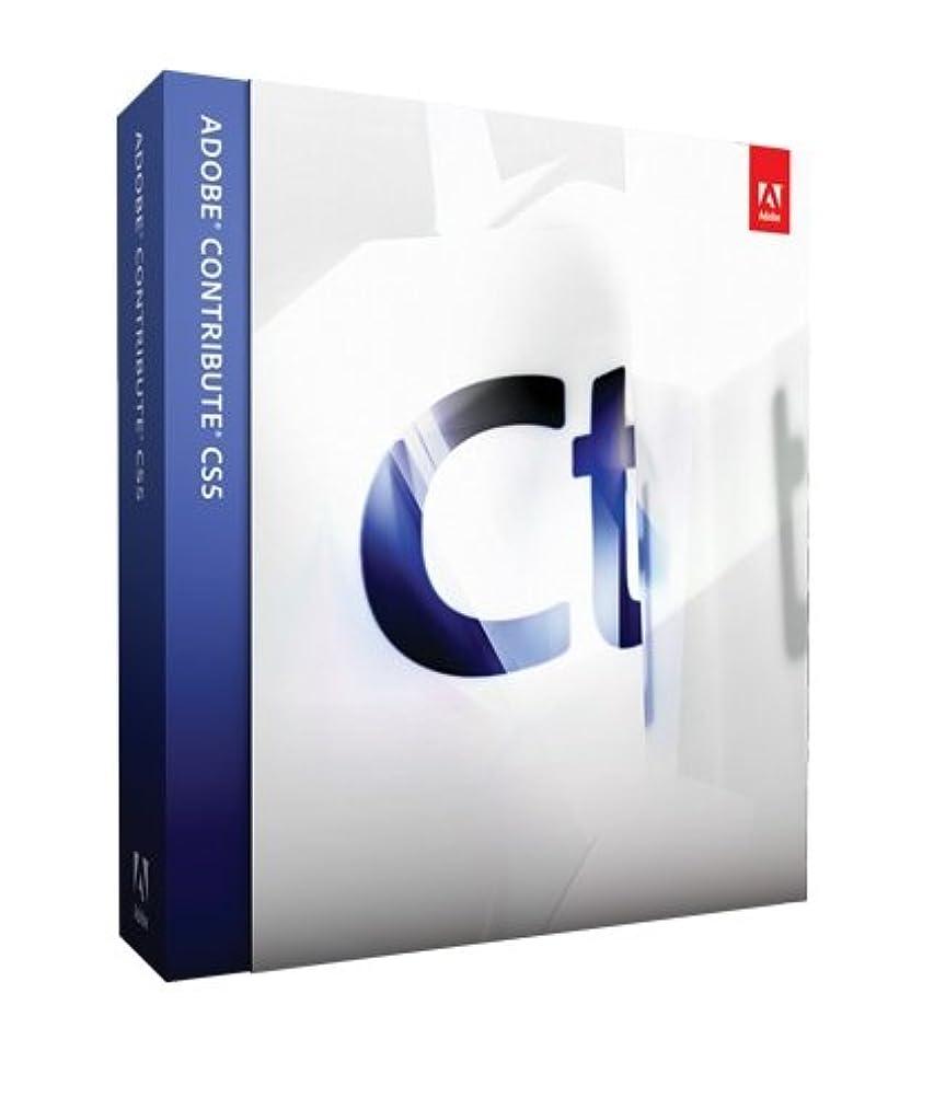 シニス機械的にシールAdobe Contribute CS5 Windows版(旧価格品) (旧製品)