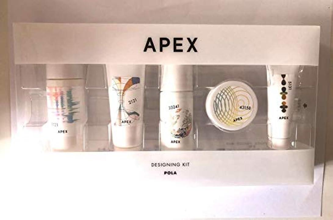 魔術力素晴らしさポーラ アペックス デザイニング キット