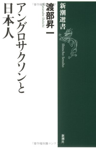 アングロサクソンと日本人 (新潮選書)の詳細を見る