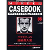 週刊マーダー・ケースブック 85号 '97/06/03 グラスゴーの連続殺人鬼