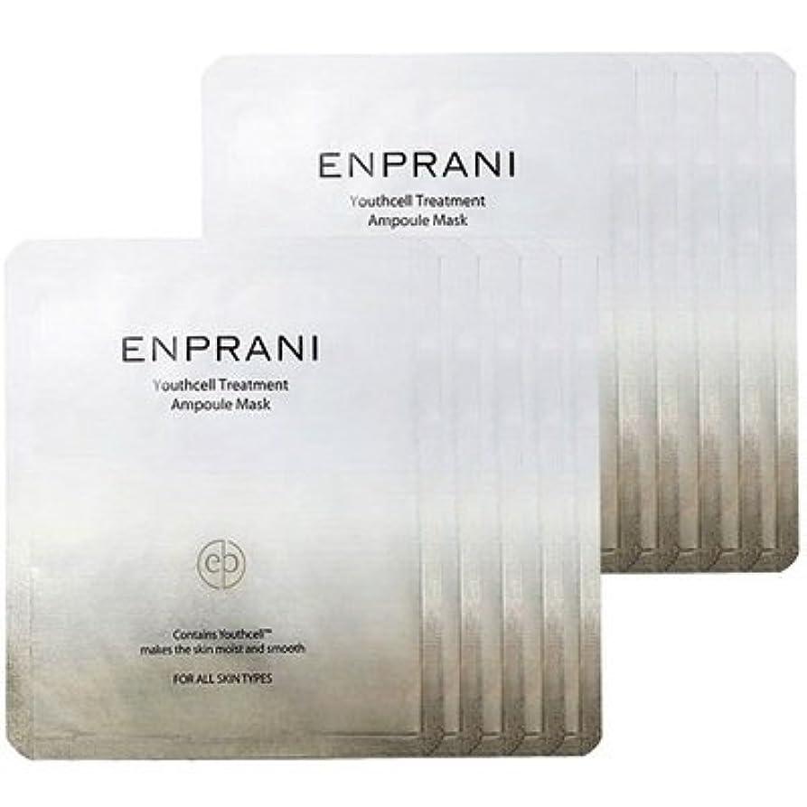 約設定フラッシュのように素早くストライク[20枚][エンプラニ]ENPRANI[ユースセル トリートメント アンプル マスクパック (20枚)](Youthcell Treatment Ampoule Mask 20Sheets) [並行輸入品]