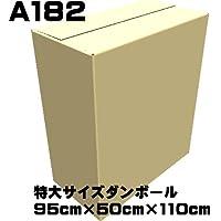 A182 特大サイズダンボール 95cmx50cmx110cm