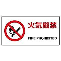【818-01A】JIS規格標識 火気厳禁