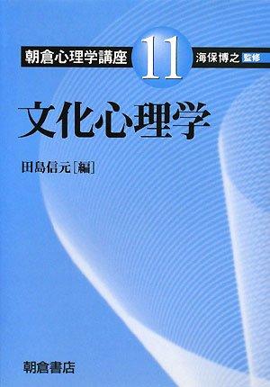 文化心理学 (朝倉心理学講座)