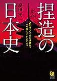 捏造の日本史: 偽史をつくったのは誰か?なぜ信じられたのか? (KAWADE夢文庫 1133)
