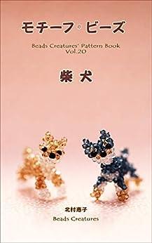 [北村 恵子]のモチーフ・ビーズ: 柴犬 Beads Creatures' pattern book