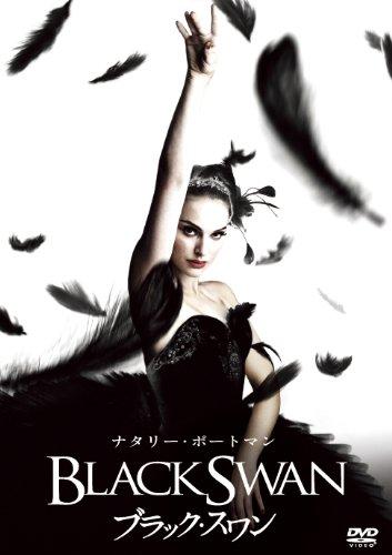 ブラック・スワン [DVD]
