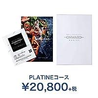 ONWARD MARCHE(オンワード・マルシェ) カタログギフト プラティーヌコース (包装済み/グリーンシャンパン)