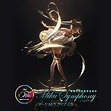 初音ミクシンフォニー~Miku Symphony2020 オーケストラライブCD