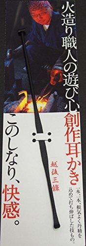 【日本製】火造りのうちやま 鋼 耳かき ~和釘の鍛造製法を用いた耳かき~