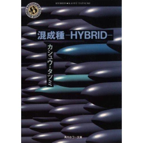 混成種―HYBRID (角川ホラー文庫)の詳細を見る