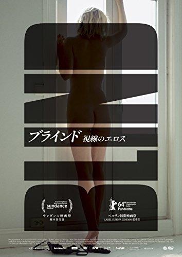 ブラインド 視線のエロス [DVD]の詳細を見る