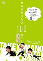 竹山のやりたい100のこと ~ザキヤマ&河本のイジリ旅~ イジリ 1 俺がシャツって言ったらシャツなんだよ! の巻 [DVD]