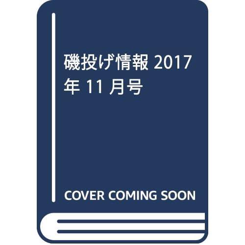 磯投げ情報 2017年 11 月号 [雑誌]