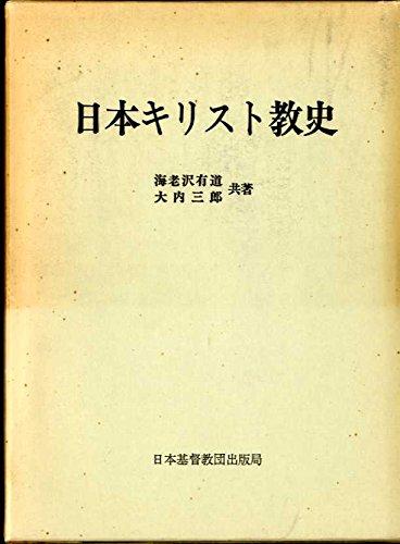 日本キリスト教史 (1970年)